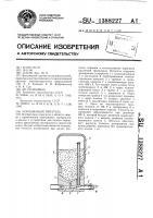 Патент 1388227 Порошковый питатель
