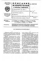 Патент 609784 Хлопкоочистительный агрегат