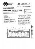 Патент 1138625 Устройство для термообработки мясных туш