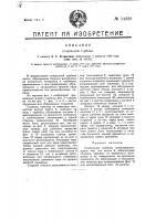 Патент 14328 Спиральная турбина