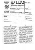Патент 577403 Горный компас
