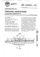 Патент 1344559 Участок поточной линии для сварки панелей с ребрами жесткости