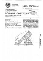 Патент 1767066 Устройство для уборки покрытий