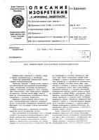 Патент 559445 Электронный тастатурный номеронабиратель