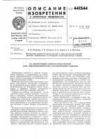 Патент 441544 Автономный комплексный прибор для гидродинамических исследований скважин