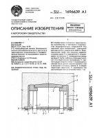 Патент 1696639 Водопропускная труба под насыпью