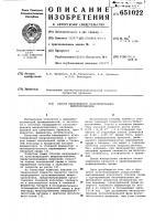 Патент 651022 Способ непрерывного культивирования микроорганизмов