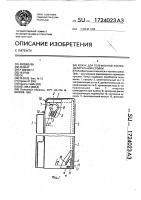 Патент 1724023 Кожух для телефонной распределительной стойки