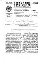 Патент 885561 Устройство для фрезерования торфяной залежи