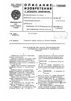 Патент 729300 Устройство для защиты гидротехнических сооружений и побережий от разрушения волнами