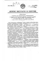 Патент 48692 Устройство для автоматического кораблевождения