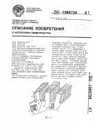 Патент 1504734 Сердечник якоря электрической машины