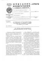 Патент 670472 Система централизованного электроснабжения вагонов поезда