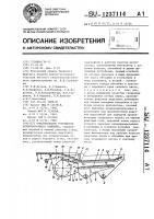 Патент 1237114 Очистительное устройство зерноуборочного комбайна