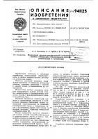 Патент 941125 Байонетный зажим