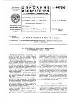 Патент 447310 Передвижная платформа для приема и хранения штучных грузов