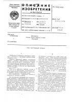 Патент 592346 Чертежный прибор