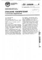 Патент 1039299 Безбалансирный привод скважинного штангового насоса
