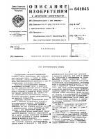 Патент 641045 Кротодренажная машина