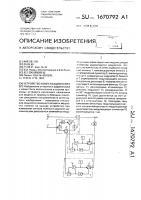 Патент 1670792 Устройство компенсации помех