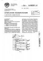 Патент 1638559 Устройство диагностики расходомеров