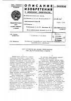 Патент 944956 Устройство для питания люминесцентных ламп электротранспортного средства