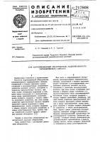 Патент 717808 Корреляционный обнаружитель модулированного периодического сигнала