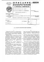 Патент 828318 Статор электрической машины