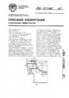 Патент 1271697 Способ сварки нерадиальных патрубков с обечайкой
