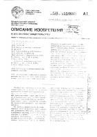 Патент 1554605 Устройство ориентирования движущихся объектов