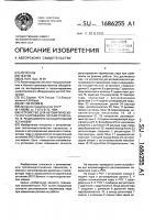Патент 1686255 Устройство для автоматического регулирования параметров пара в редукционно-охладительной установке