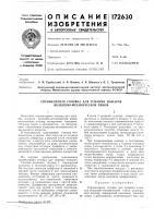 Патент 172630 Спринклерная головка для тушения пожаров воздушно- механической пеной