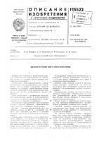 Патент 195522 Диспетчерский щит энергосистемы