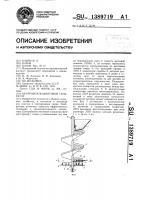 Патент 1389719 Центробежно-винтовой сепаратор