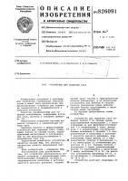 Патент 826091 Устройство для покачки газа