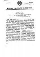 Патент 35969 Протез ступни