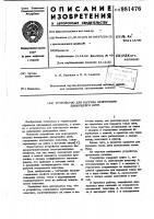 Патент 981476 Устройство для нагрева непрерывно движущейся нити