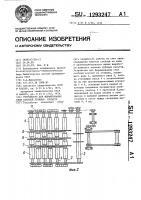Патент 1293247 Устройство для формирования слоя стеблей лубяных культур