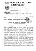 Патент 256933 Устройство для формирования слоя мокрой тресты к трепально- промывной машине