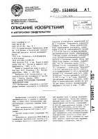 Патент 1534054 Способ реставрации старинной переплетной кожи