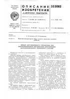 Патент 333082 Прибор дистанционного управления при