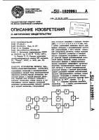 Патент 1020991 Устройство приема частотномодулированных сигналов