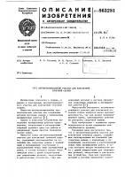 Патент 863281 Автоматизированный участок для контактной точечной сварки
