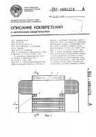 Патент 1091274 Статор электрической машины