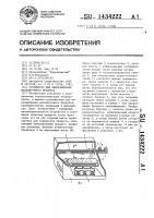 Патент 1434222 Устройство для замораживания мелкоштучного продукта