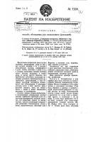Патент 7209 Способ обогащения руд всплыванием (флотацией)