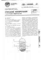 Патент 1442805 Теплообменник