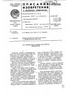 Патент 735702 Рабочий орган машины для очистки поверхностей