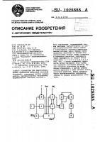 Патент 1028888 Устройство для диагностирования скважинной штанговой насосной установки
