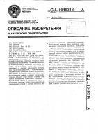 Патент 1049316 Устройство для управления стрелочным приводом